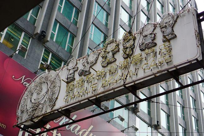 5度目の香港の旅!<br /><br />帰国の朝は、尖沙咀(チムサーチョイ)にあるYa Kun Family Cafe &<br /><br />チャーリーブラウンカフェに行ってきました。<br /><br />HK$1=14.6円<br /><br />【Ya Kun Family Cafe】<br />http://yakun.com/find-us/overseas/hong-kong<br /><br />【Charlie Brown Cafe】チャーリー・ブラウン カフェ<br />http://eng.charliebrowncafe.com/<br /><br /><br />霧と雨の香港 ソーホー&香港ディズニーランド&インターコンチネンタル香港を満喫の旅 Vol.1<br />http://4travel.jp/travelogue/11226617<br /><br />霧と雨の香港 ソーホー&香港ディズニーランド&インターコンチネンタル香港を満喫の旅 Vol.2 <br />http://4travel.jp/travelogue/11226735<br /><br />霧と雨の香港 ソーホー&香港ディズニーランド&インターコンチネンタル香港を満喫の旅 Vol.3 <br />http://4travel.jp/travelogue/11230527<br /><br />霧と雨の香港 ソーホー&香港ディズニーランド&インターコンチネンタル香港を満喫の旅 Vol4<br />http://4travel.jp/travelogue/11230593<br /><br />霧と雨の 香港 ソーホー & 香港ディズニーランド & インターコンチネンタル香港 を満喫の旅 Vol.6 香港国際空港<br />http://4travel.jp/travelogue/11238086<br />