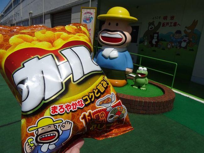 埼玉県で見学できる工場一覧 工場見学いかがでしょう?