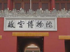 初北京 最終日 故宮博物院