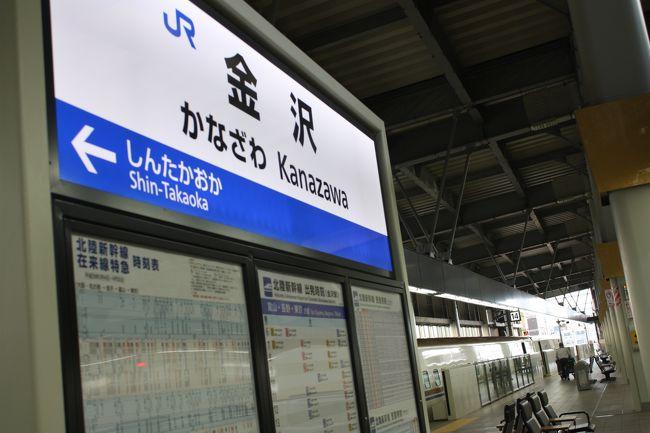 北陸旅行記2017年春(1)出発と金沢編