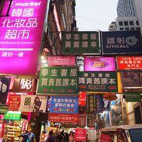 大満足の2回目の香港一人旅 ~香港人と行くDEEPな街歩き~