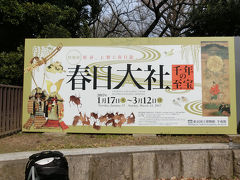 国立博物館で春日大社展を観ました(2017年3月)