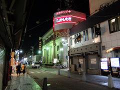 傘寿を越えて 奈良旅を -3 夜の奈良の街散歩+過ぎし日の奈良駅