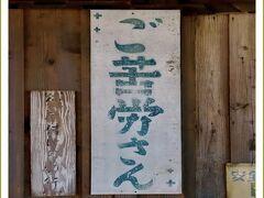 枕崎の旅行記