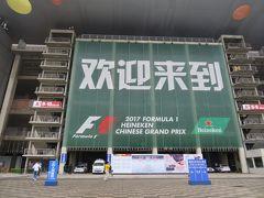 ブラブラ上海&F1中国GP堪能スルアルヨ 2日目