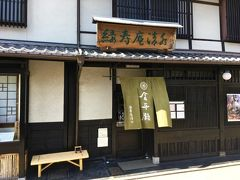 海の京都、舟屋の里「伊根」へ。(vol.5──日本で唯一の金平糖@「緑寿庵清水」)