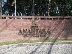アナンタラ・ホアヒン・リゾート (ANANTARA HUA HIN RESORT)