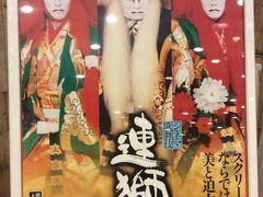 シネマ歌舞伎(連獅子)と下鴨茶寮のランチ