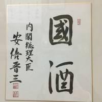 福井で酒蔵を巡り美味しいものを食べる(2)