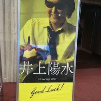 井上陽水 コンサート2017 ″Good Luck!″ 昭和女子大学 人見記念講堂☆來來來のちゃんぽん☆2017/05/12