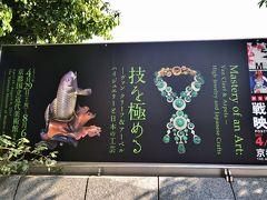 5月 「膳處漢(ぜぜかん)ぽっちり」 と 京都国立近代美術館 「技を極める―ヴァン クリーフ&アーペル ハイジュエリーと日本の工芸」展