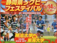 静岡県ラグビー・フェスティバル:明治大学vs東海大学