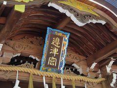 2017春、神奈川と千葉の寺社巡り(3/14):5月5日(3):江島神社(3):江の島