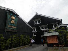 半田K2酒文化館と赤レンガ