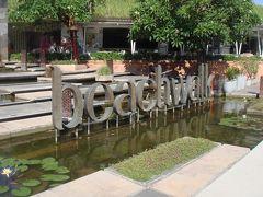 インドネシア旅行 2017年 5月4日  バリ島 (4日目)