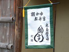 GW弾丸旅行2017(5)京都の瓢亭で名物朝がゆと貴船散策
