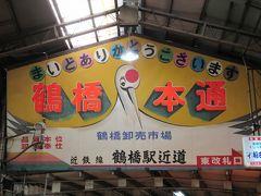 大阪 鶴橋市場探検隊