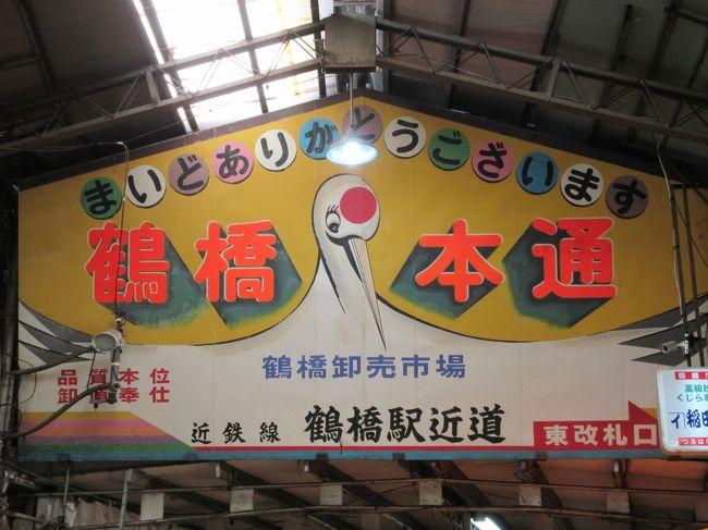 拙者のお気に入り鶴橋の商店街を訪問<br /><br />沖縄の市場をグレードアップした様な萌える市場でござる。<br /><br />狙っていた店が水曜日休みが多くムムム状態に陥る・・・<br /><br />昭和レトロを感じさせる渋っぶい店に魅せられて、<br /><br />彷徨うが如く歩き回ったしだいでござる。<br /><br />探検隊と銘打ってますが一人旅なので探検者が正解・・・<br /><br />「一人旅あやしい探検者」か・・・何かダサい・・・