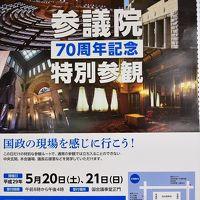 国会議事堂 参議院70周年記念 特別参観と おまけ(^^ゞの首相官邸