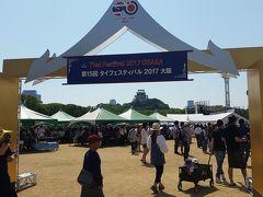 2017年 毎年恒例のタイフェスティバル大阪(第15回)