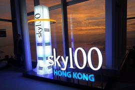 GW香港旅行 一日目