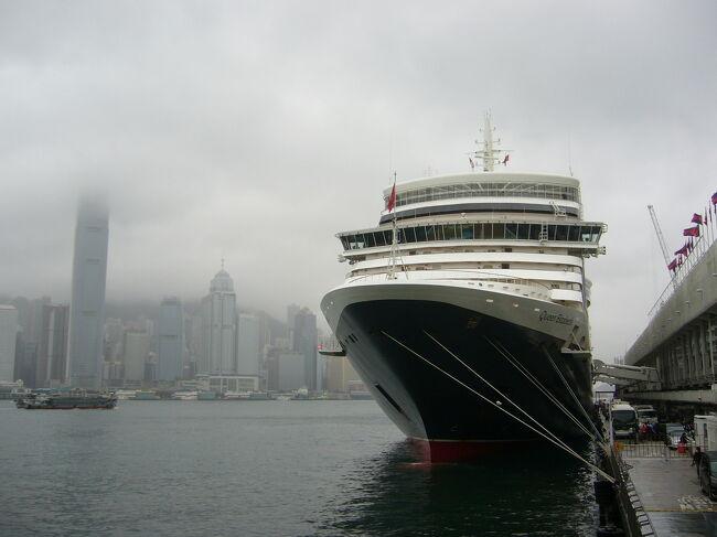 約1年前からクイーンエリザベス号(QE)の世界1周を眺めていた。<br /><br />今回の区間乗船では、香港から横浜まで中国と韓国に寄港して長崎や鹿児島に立ち寄ることができる。韓国の済州島に行きたかったので、今回の船旅を楽しみにしていた。<br /><br />香港でQEに乗り込み、10日間の船旅が始まった。寄港地に興味があったので、今回の乗船を決めることとした。<br /><br />香港で、東京で一緒に勤務したことのある、香港人の友達に久し振りに会うこととした。<br /><br />香港のホテルは船に近い便利な場所とし、QEの着くクルーズターミナル横の老舗のマルコポーロ香港ホテルのエグゼクティブフロアーの部屋とした。クラブでの朝夕の食事やシャンペン等アルコール飲み物が無料でサービスされることから、高額とは感じなかった。<br /><br />{船旅}<br />1~3日目(3月10~12日)、<br />QE接岸埠頭横のマルコポーロ香港ホテルクラブルーム宿泊、QE乗船と洋上航海日<br />4日目(13日)、<br />上海では社会主義の国なので、色々な問題をかけられ身体を拘束されることを嫌い、船の主催する宝石寺と公園ツアーに参加した。<br />5日目(14日)、<br />洋上航海日<br />6日目(15日)、<br />釜山では観光地2か所(梵魚寺、海東龍宮寺)を効果的に旅行する為、運転手付き小型車を借り上げた。<br />7日目(16日)、<br />済州島では観光地2か所(萬丈窟、城山日出峰)を効果的に旅行する為、運転手付き小型車を借り上げた。<br />8日目(17日)、<br />長崎では昔1年間住んでいたので、思い出の場所と行かなかった所に行とし、当時なかった軍艦島への上陸観光を半年前に予約した。<br />9日目(18日)、<br />鹿児島では観光で市内を回っていなかったので、観光地に立ち寄ることとした。<br />10日目(19日)、<br />洋上航海日<br />11日目(20日)、<br />横浜港では外国客船の入港する大さん橋前の橋が船の高さより低い為、橋をくぐり抜けることができないので、貨物埠頭に入港し、下船して船旅を終えた。<br /><br />キュナードジャパンの作成した「ハンドブック」では、下船入国の時間等を集合場所でお知らせするとのこと、船のパーサーデスクに問い合わせると、集合場所や下船時刻は決まっていないので、何時でも下船できると回答を得た。<br /><br />当該ハンドブックは日本人団体客用に配布されたものであった。僕達個人客には、一部関係ない事項が記載されていることが判明した。