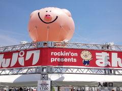 まんパクを堪能(立川◆昭和記念公園◆)2017