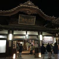香川・愛媛2日間(道後・松山編)