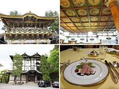 ☆☆日光・軽井沢・箱根のクラシックホテルとグルメの4日間☆☆ 日光金谷ホテルの始まりは、東照宮の楽師が外国人を自宅に泊めたことだった!
