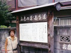 お鷹の道・真姿の池湧水群 2002/04/02(個人記録)