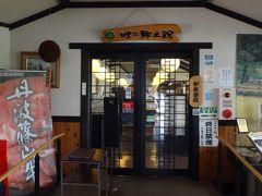 丹波市白毫寺の九尺藤鑑賞(6)完 味の郷土館で昼食を摂り帰宅しました。