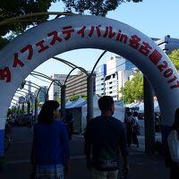 2017年 タイフェスティバル名古屋(第13回)+アクアイグニス片岡温泉+ちょこっと名古屋城 娘と二人でドライブ遠征