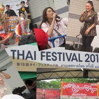 今年もタイ・フェスティバル(2017年5月14日)に行ってきました。