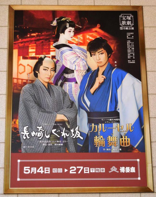 2017年5月 博多座に宝塚公演を見に行きました。天神周辺の散歩