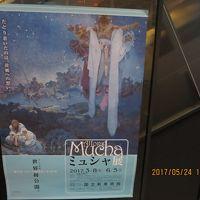 """「ミュシャ展」と初""""俺のイタリアン"""""""