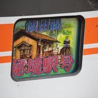 急行「飯田線秘境号」乗車