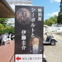 東山動植物園開園80周年記念特別展シーボルトと伊藤圭介展2017