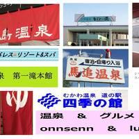 北海道千歳を拠点に温泉とランチを楽しむ☆^▽^☆