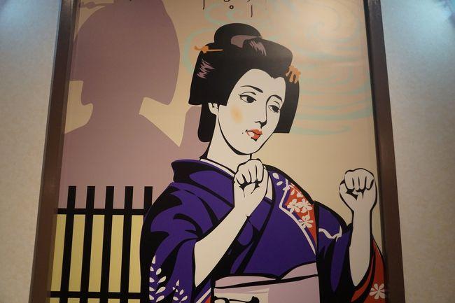 昨日までは島根を一人で回っていましたが、ここからは母と妹が加わっての家族旅行。鳥取西部から始まって、湯村温泉と三朝温泉を巡ります。私としてはちょっと面倒くさい気持ちもあったのですが、これなら文句ないだろうという二軒の宿を先行して指定されてしまって、重い腰を上げた次第。そこに、いつものあちこち寄ってみる要素もいれて、まずまず折衷案の旅となりました。<br /><br />ところで、兵庫県の日本海側には多くの温泉がありますが、一番メジャーな温泉は城崎温泉でしょう。湯村温泉は、その他の温泉の一つくらいにしか思っていませんでしたが、今回初めて訪ねるとちゃんと温泉街もあって、シンボルの荒湯に、朝野家、いづつ屋の名旅館に夢千代日記の舞台と言う要素も加わって、なかなかよい温泉。規模は城崎には劣りますが、こっちもこっちで悪くないなという印象です。<br /><br />妹は前回朝野家に泊まって好印象だったようで、今回は朝野家と双璧の井づつやになりました。天皇陛下も宿泊されたという名門ホテルということで期待が高かった分、ちょっとネガティブ評価になってしまいますが、車を預けようと思ったら、自分で駐車場に置いてくるように言われて、ちょっとあれっという感じ。広々した豪華なロビーでお茶をいただいて、部屋に入ると、これも期待したほどの広さではないような。晩飯に和牛のすき焼きがありましたが、肉が固くて母は食べませんでした。お風呂も岩風呂の方は広いんですが、なんか風情に欠けるような。湯上りの甘いグリーンティーのサービスとかいろんなところに配慮があるんですが、お客さんが多いので終わってみると大量処理されているような気持ちがしなくもない。少し、期待ほどではなかったなあというのが正直な感想です。<br /><br />なにはともあれ、今日から二泊三日の旅のスタートです。