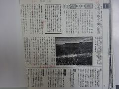 1987年(昭和62年)12月東京の奥多摩(七ツ石山(1757m) 鷹ノ巣山(1736m) 六ツ石山(1478m)の石尾根縦走登山)