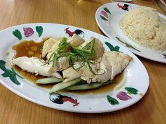 2013年GW⑤シンガポール&スリランカ6泊7日の旅☆5・6・7日目~シンガポールでチキンライスと中華料理食べて帰国