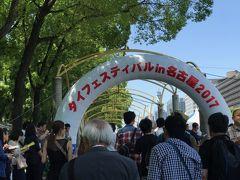170603 タイフェスティバル2017in名古屋