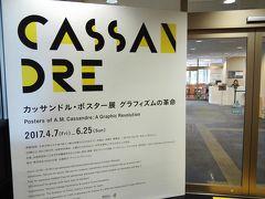 カッサンドル展でデザインの歴史を目撃! in 八王子夢美術館