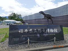 2017.6.4 強行日帰り旅 3県またいで福井恐竜博物館!