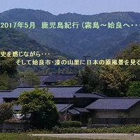 2017年5月・鹿児島紀行 : 霧島~姶良(蒲生町・漆)に日本の原風景を求めて!!