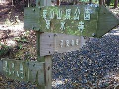 京都一周トレイル東山に、挑戦!