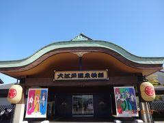 ☆春秋航空キャンペーン価格で行く北海道☆前泊大江戸温泉~小樽へ