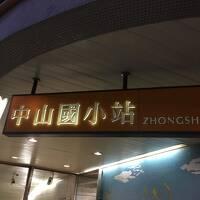 オヤジー台北旅①(破産の幕あけ)