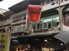 '17  女子旅台湾 2泊3日 十份で念願のランタン上げ