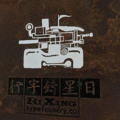 オヤジー台北旅②(観光は似合わない・・)